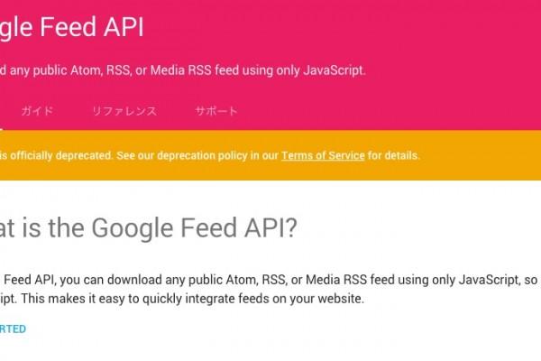 Google_Feed_API___Google_Developers